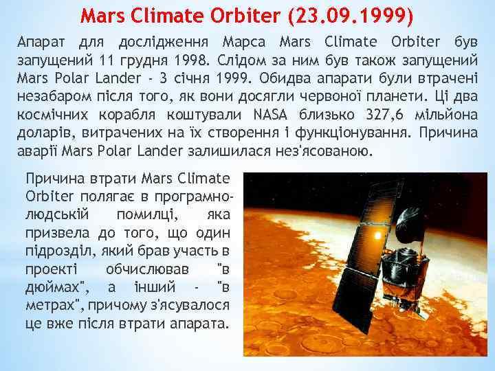 Mars Climate Orbiter (23. 09. 1999) Апарат для дослідження Марса Mars Climate Orbiter був