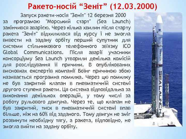 """Ракето-носій """"Зеніт"""" (12. 03. 2000) Запуск ракети-носія"""