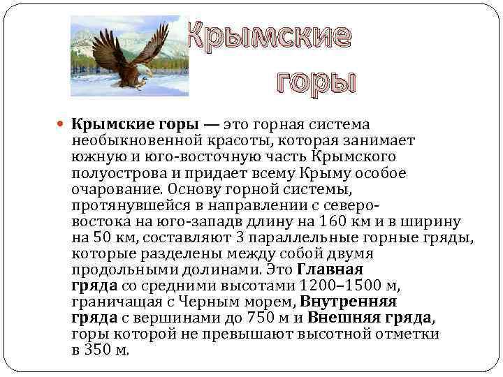 Крымские горы — это горная система необыкновенной красоты, которая занимает южную и юго-восточную часть