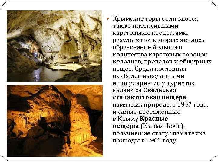 Крымские горы отличаются также интенсивными карстовыми процессами, результатом которых явилось образование большого количества