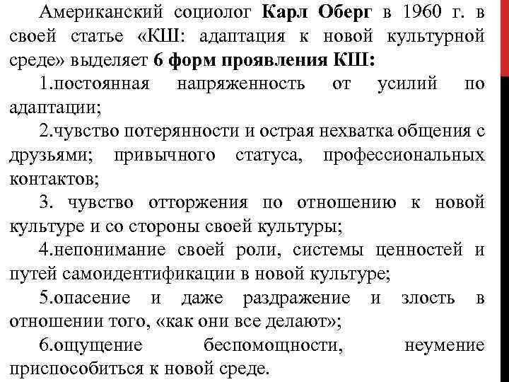 Американский социолог Карл Оберг в 1960 г. в своей статье «КШ: адаптация к новой
