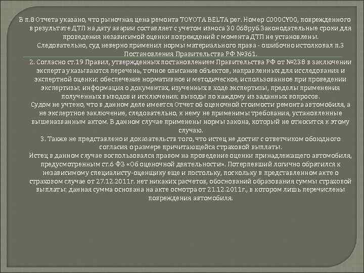 В п. 8 Отчета указано, что рыночная цена ремонта TOYOTA BELTA рег. Номер C