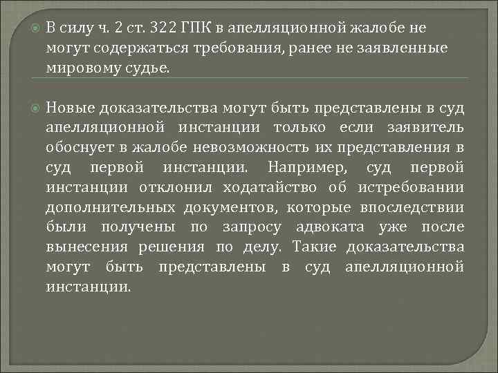 В силу ч. 2 ст. 322 ГПК в апелляционной жалобе не могут содержаться