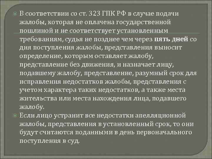 В соответствии со ст. 323 ГПК РФ в случае подачи жалобы, которая не