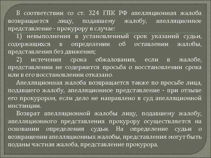 В соответствии со ст. 324 ГПК РФ апелляционная жалоба возвращается лицу, подавшему жалобу, апелляционное