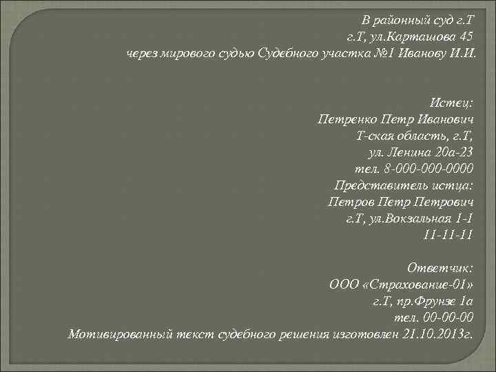 В районный суд г. Т, ул. Карташова 45 через мирового судью Судебного участка №