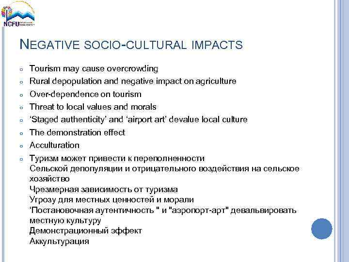 socio cultural impacts of tourism socio cultural impacts of tourism the socio-cultural impacts of tourism described here are the effects on host communities of direct and indirect relations with tourists, and of interaction with the tourism industry for a variety of reasons, host communities often are the weaker party in interactions with their guests and service providers.