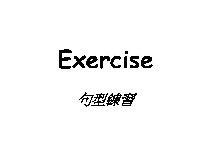 Exercise 句型練習