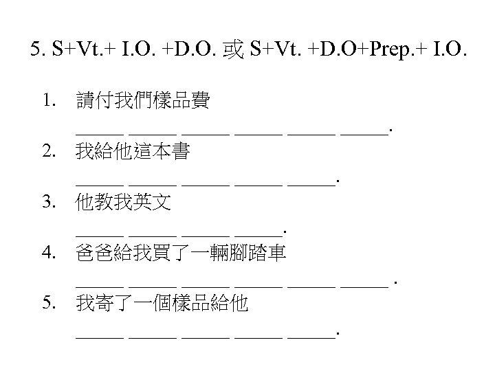 5. S+Vt. + I. O. +D. O. 或 S+Vt. +D. O+Prep. + I. O.