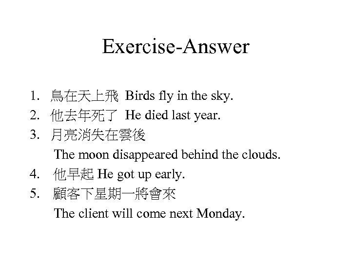 Exercise-Answer 1. 鳥在天上飛 Birds fly in the sky. 2. 他去年死了 He died last year.