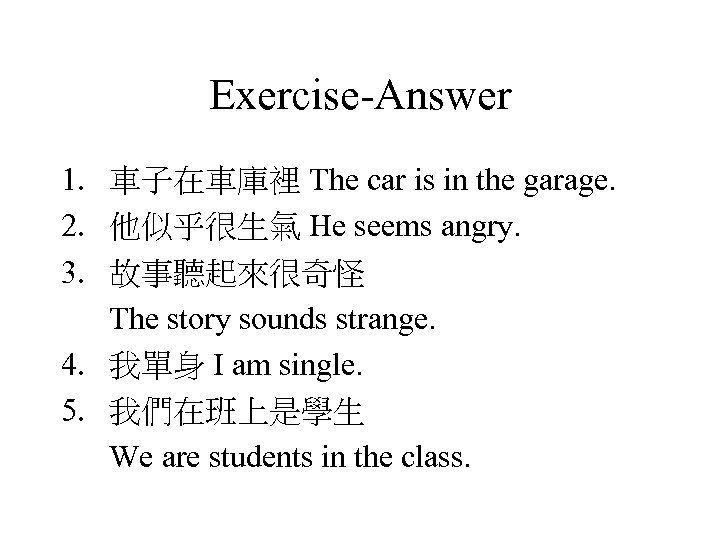 Exercise-Answer 1. 車子在車庫裡 The car is in the garage. 2. 他似乎很生氣 He seems angry.