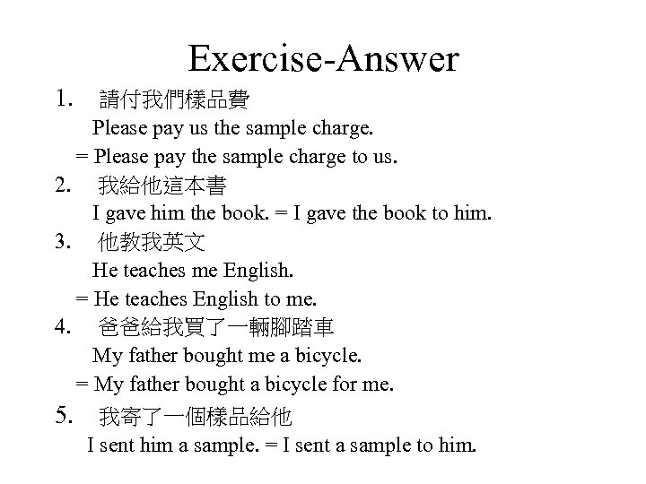Exercise-Answer 1. 請付我們樣品費 Please pay us the sample charge. = Please pay the sample