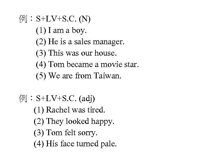 例:S+LV+S. C. (N) (1) I am a boy. (2) He is a sales manager.