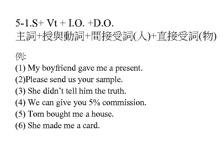 5 -1. S+ Vt + I. O. +D. O. 主詞+授與動詞+間接受詞(人)+直接受詞(物) 例: (1) My boyfriend