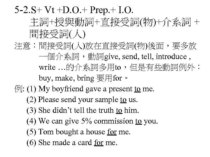 5 -2. S+ Vt +D. O. + Prep. + I. O. 主詞+授與動詞+直接受詞(物)+介系詞 + 間接受詞(人)