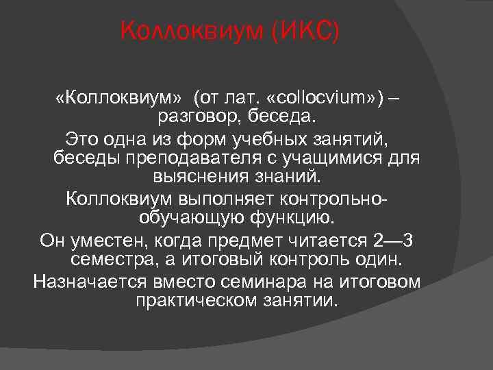 Коллоквиум (ИКС) «Коллоквиум» (от лат. «collocvium» ) – разговор, беседа. Это одна из форм