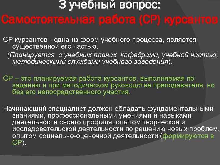 3 учебный вопрос: Самостоятельная работа (СР) курсантов СР курсантов одна из форм учебного процесса,