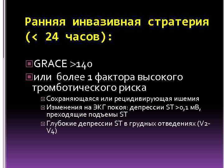Ранняя инвазивная стратерия (< 24 часов): GRACE 140 или более 1 фактора высокого тромботического
