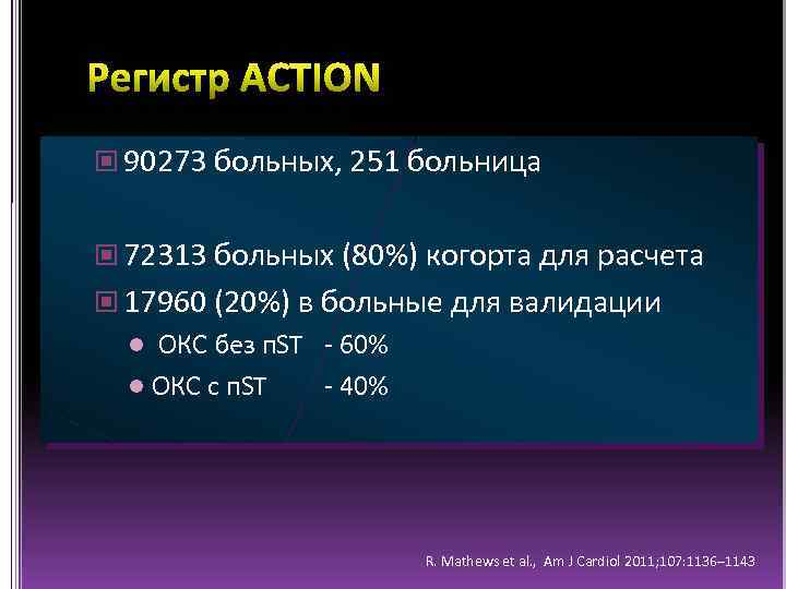 90273 больных, 251 больница 72313 больных (80%) когорта для расчета 17960 (20%) в