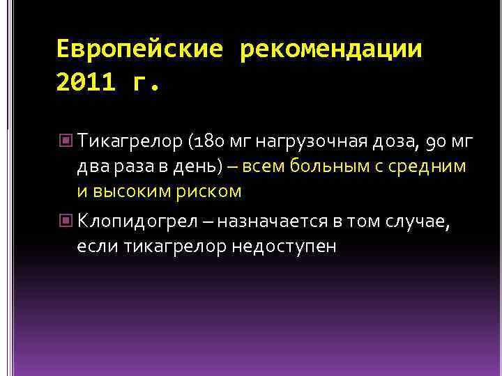 Европейские рекомендации 2011 г. Тикагрелор (180 мг нагрузочная доза, 90 мг два раза в