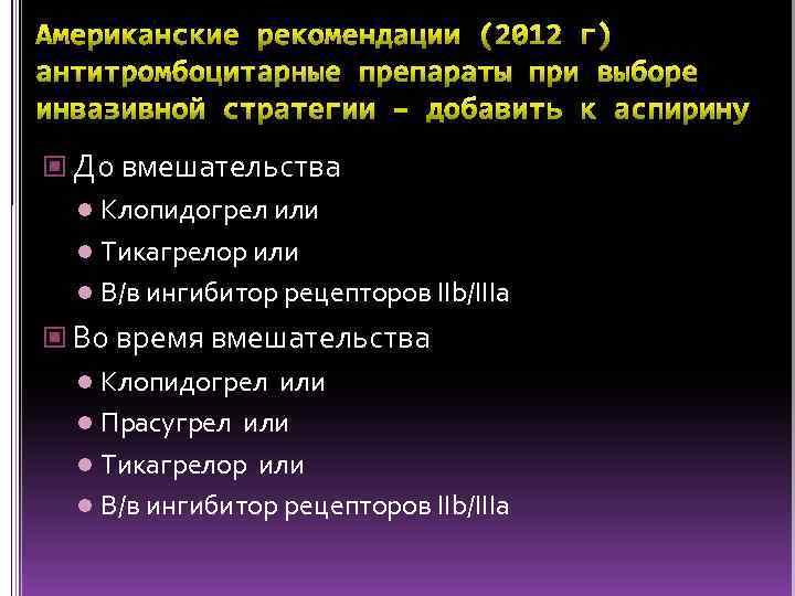 До вмешательства l Клопидогрел или l Тикагрелор или l В/в ингибитор рецепторов IIb/IIIa