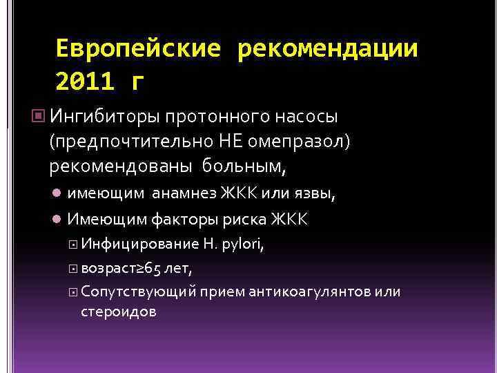 Европейские рекомендации 2011 г Ингибиторы протонного насосы (предпочтительно НЕ омепразол) рекомендованы больным, имеющим анамнез