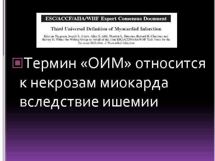 Термин «ОИМ» относится к некрозам миокарда вследствие ишемии