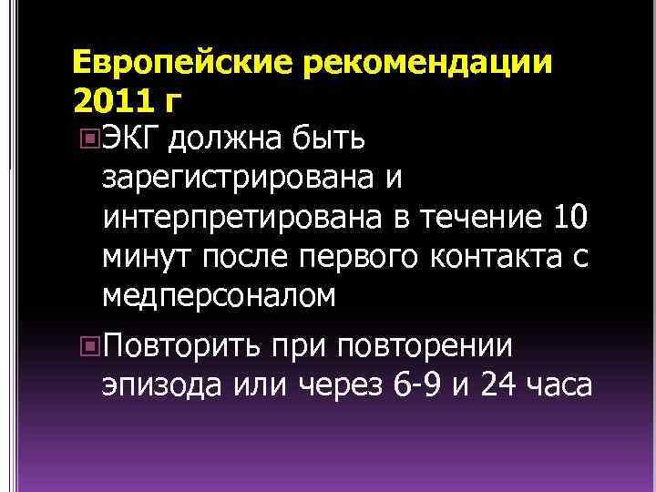 Европейские рекомендации 2011 г ЭКГ должна быть зарегистрирована и интерпретирована в течение 10 минут
