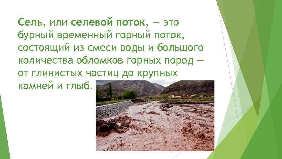 Сель, или селевой поток, — это бурный временный горный поток, состоящий из смеси воды