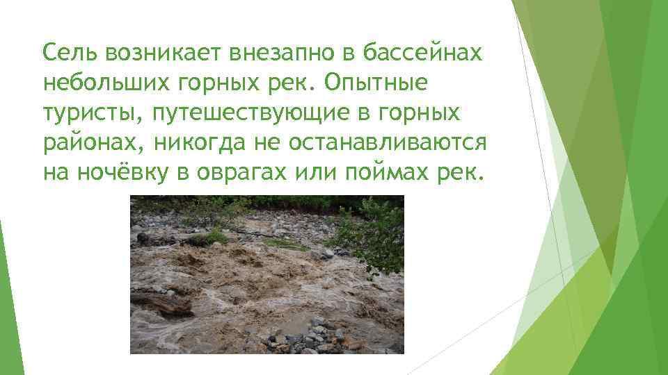 Сель возникает внезапно в бассейнах небольших горных рек. Опытные туристы, путешествующие в горных районах,