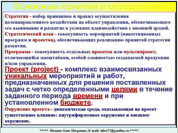 Основные понятия и определения Стратегия - набор принципов и правил осуществления целенаправленного воздействия на