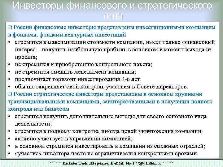 Инвесторы финансового и стратегического типа В России финансовые инвесторы представлены инвестиционными компаниям и фондами,