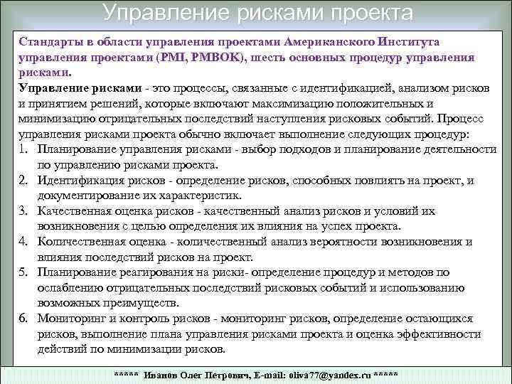 Управление рисками проекта Стандарты в области управления проектами Американского Института управления проектами (PMI, PMBOK),