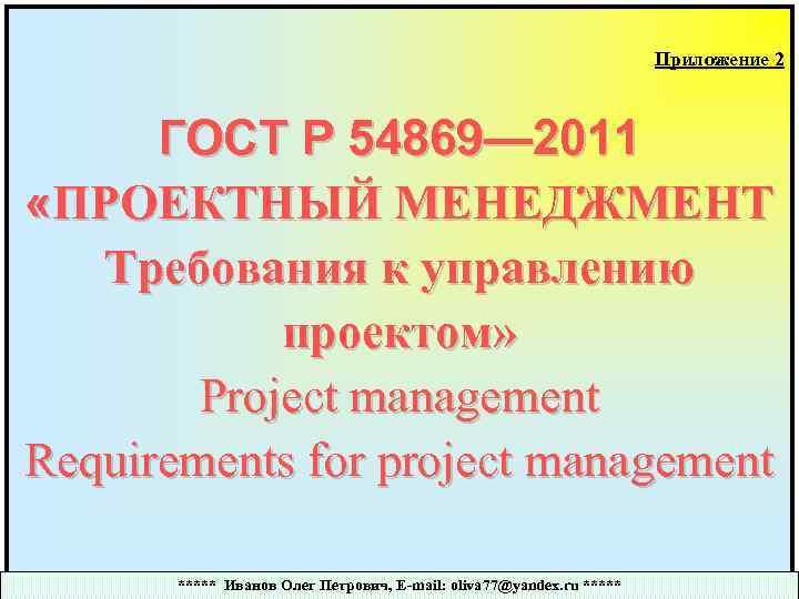 Приложение 2 ГОСТ Р 54869— 2011 «ПРОЕКТНЫЙ МЕНЕДЖМЕНТ Требования к управлению проектом» Project management