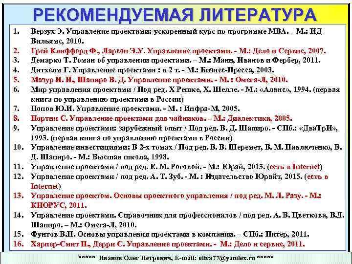 РЕКОМЕНДУЕМАЯ ЛИТЕРАТУРА 1. 2. 3. 4. 5. 6. 7. 8. 9. 10. 11. 12.