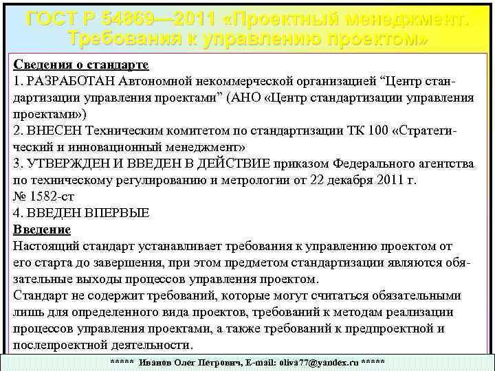 ГОСТ Р 54869— 2011 «Проектный менеджмент. Требования к управлению проектом» Сведения о стандарте 1.
