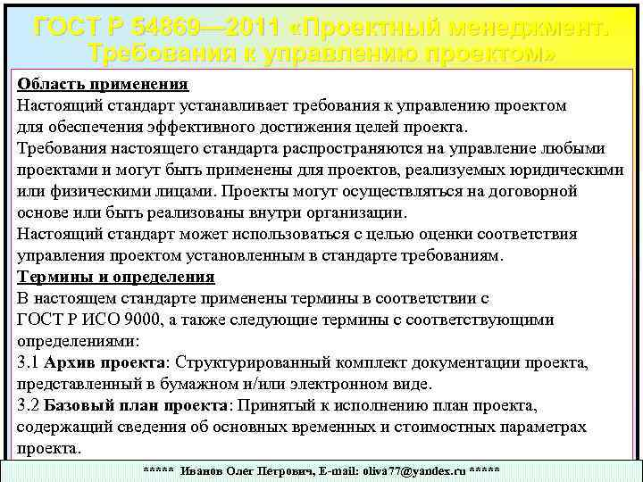 ГОСТ Р 54869— 2011 «Проектный менеджмент. Требования к управлению проектом» Область применения Настоящий стандарт