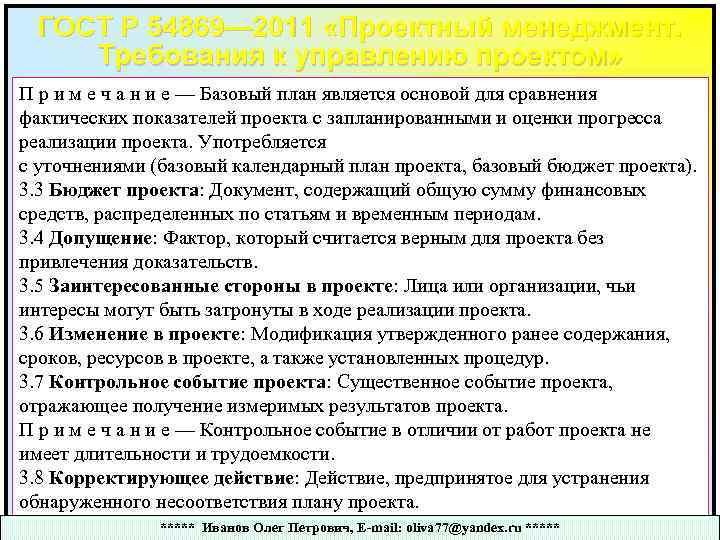 ГОСТ Р 54869— 2011 «Проектный менеджмент. Требования к управлению проектом» П р и м