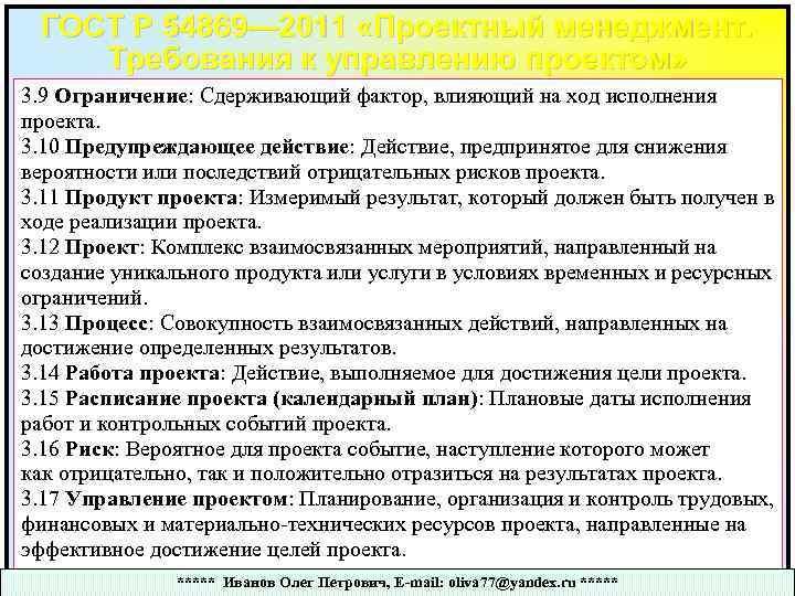 ГОСТ Р 54869— 2011 «Проектный менеджмент. Требования к управлению проектом» 3. 9 Ограничение: Сдерживающий