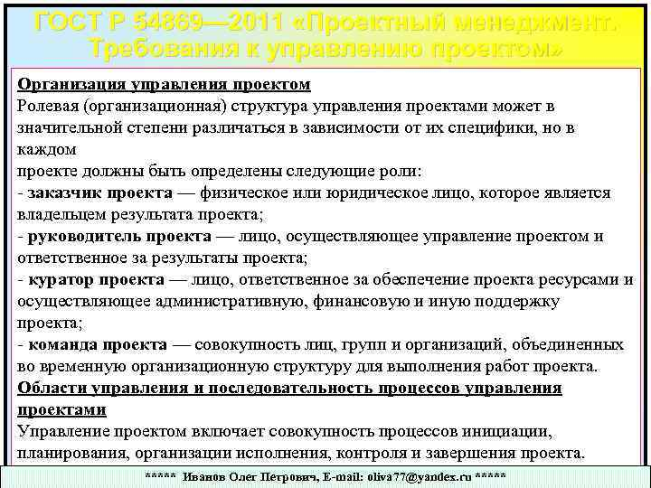 ГОСТ Р 54869— 2011 «Проектный менеджмент. Требования к управлению проектом» Организация управления проектом Ролевая