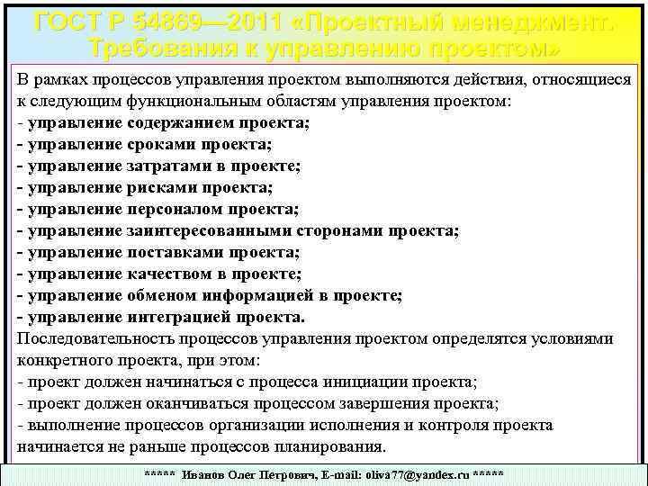 ГОСТ Р 54869— 2011 «Проектный менеджмент. Требования к управлению проектом» В рамках процессов управления