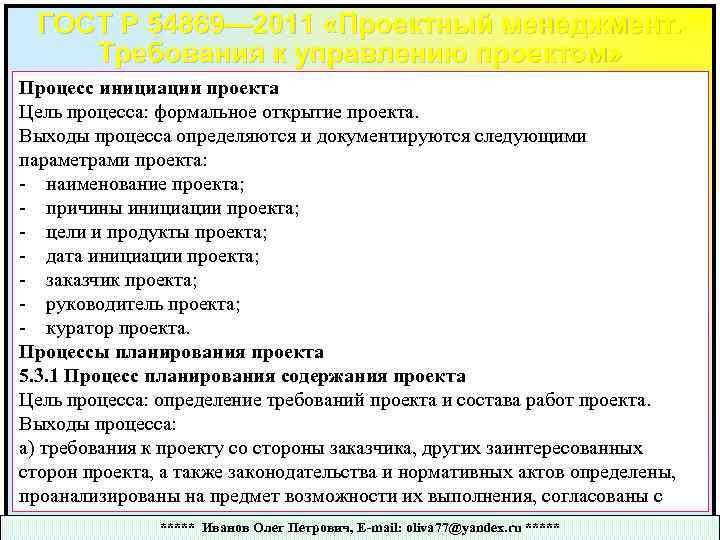 ГОСТ Р 54869— 2011 «Проектный менеджмент. Требования к управлению проектом» Процесс инициации проекта Цель