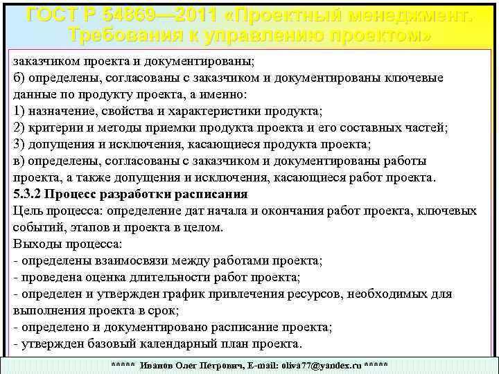 ГОСТ Р 54869— 2011 «Проектный менеджмент. Требования к управлению проектом» заказчиком проекта и документированы;