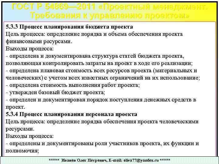 ГОСТ Р 54869— 2011 «Проектный менеджмент. Требования к управлению проектом» 5. 3. 3 Процесс