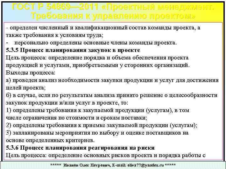 ГОСТ Р 54869— 2011 «Проектный менеджмент. Требования к управлению проектом» - определен численный и