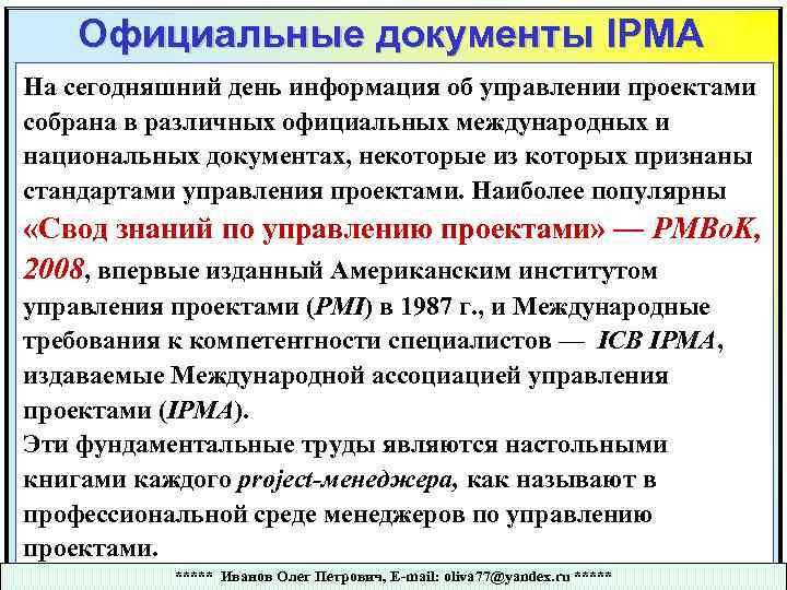 Официальные документы IPMA На сегодняшний день информация об управлении проектами собрана в различных официальных