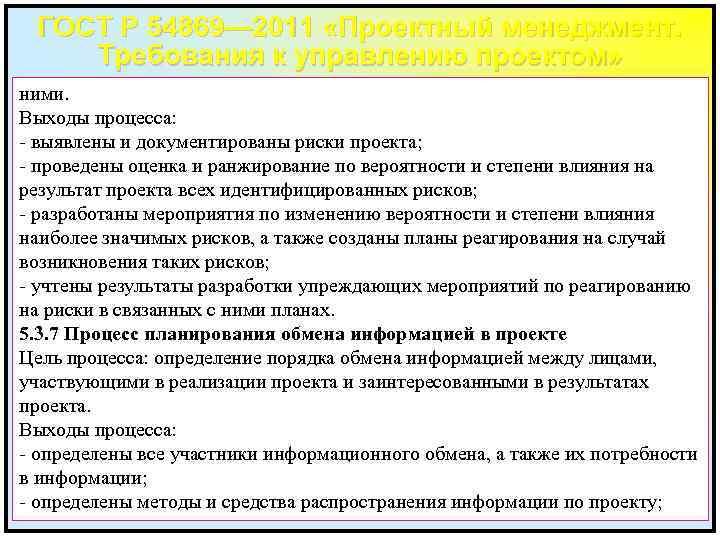 ГОСТ Р 54869— 2011 «Проектный менеджмент. Требования к управлению проектом» ними. Выходы процесса: -