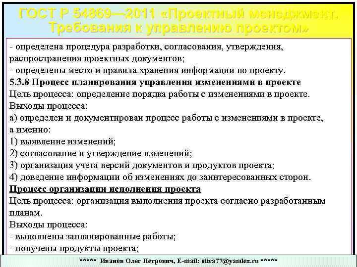 ГОСТ Р 54869— 2011 «Проектный менеджмент. Требования к управлению проектом» - определена процедура разработки,