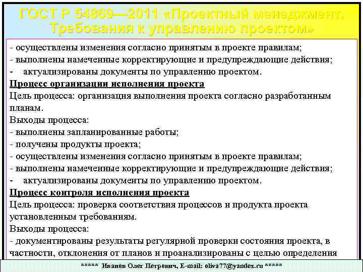 ГОСТ Р 54869— 2011 «Проектный менеджмент. Требования к управлению проектом» - осуществлены изменения согласно