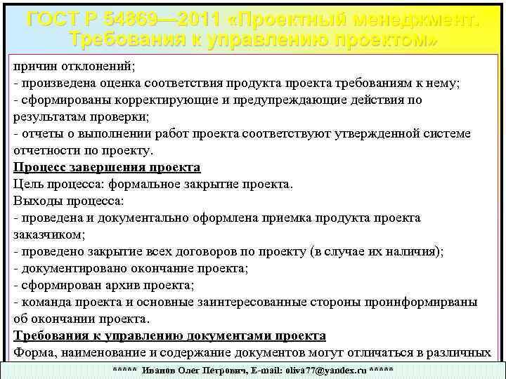 ГОСТ Р 54869— 2011 «Проектный менеджмент. Требования к управлению проектом» причин отклонений; - произведена